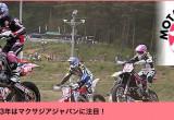 Vol.06 2013年はマクサジアジャパンに注目!