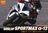 ニュータイヤインプレッション DUNLOP SPORTMAX α-13