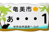 奄美市 世界自然遺産へGo!! / 奄美の自然