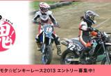 Vol.19 女子モタ☆ピンキーレース2013 エントリー募集中!