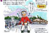 第二十回「富士山へGO!」