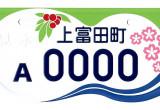 上富田町 / 「豊かです 水も緑も人情も」(上富田町のキャッチフレーズ)