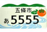 五條市 / 五條の柿・川・自然環境