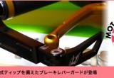 Vol.21 可倒式ティップを備えたブレーキレバーガードが登場