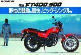 ホンダ FT400/500(1982)