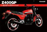 カワサキ Z400GP(1982)