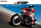 ホンダ VF400F(1982)