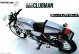 ホンダ GB250 CLUBMAN(1980)