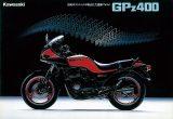 カワサキ GPz400/GPz250(1983)