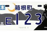箱根町 TOKYO 3 / アニメ『エヴァンゲリオン』