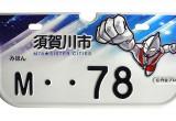 須賀川市 M78★SISTER CITIES / ウルトラマン