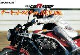 ホンダ CBR400F(1983)