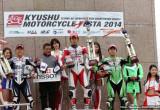 2014 MFJ全日本ロードレース選手権シリーズ第2戦 『九州 モーターサイクルフェスタ 2014』