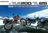 ホンダ TLR200/TL125(1983)