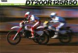 ヤマハ DT200R/125R/50(1984)