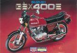 スズキ GSX400E(1980)