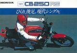 ホンダ CB250RS/RS-Z(1980)