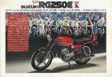 スズキ RG250E(1978)