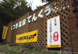 DUNLOP 『TOURING STATION 2014 近畿』 参加レポート!