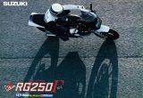 スズキ RG250Γ(1984)