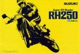 スズキ RH250(1984)
