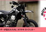 Vol.29 ユーザーが造るカスタム カワサキ Dトラッカー