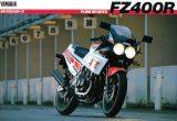 ヤマハ FZ400R(1982)