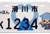 滑川市 / イメージキャラクター「キラリン」