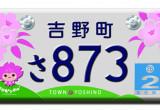 吉野町 / マスコットキャラクター「吉野ピンクル」と山桜