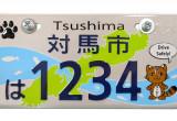 対馬市 Tsushima / ツシマヤマネコ