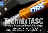 フロントフォークのチューニングに新技術登場テクニクス「TASC」