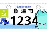 「蜃気楼の見える街」魚津 魚津市 / イメージキャラクターのミラたんと蜃気楼