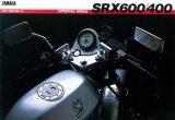 ヤマハ SRX600 / 400(1985)