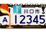 川口市 KAWAGUCHI CITY / 鋳物工場