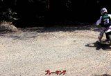 林道を走る前に見ておきたい「チビテクR」コーナーリング練習