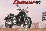 カワサキ エリミネーター400(1986)