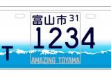 富山市 AMAZING TOYAMA / 立山連峰とシビックプライドを育むフレームロゴ