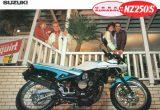 スズキ NZ250/S(1986)