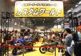 大阪モーターサイクルショー2016「カスタムワールド」コンテスト結果