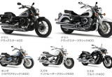 ヤマハ ドラッグスター400 長期インプレ vol.09【400ccクルーザー比較編】