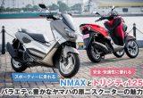 NMAXとトリシティ125、バラエティ豊かなヤマハの原二スクーターの魅力