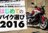 はじめてのバイク選び2016 珠玉の現行モデル29台を一挙に紹介!