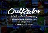 『アウトライダー』 30周年記念公式ミーティング