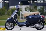 やさしいバイク解説:ベスパ プリマベーラ 125ABS