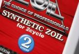 熱烈な信者が多い2サイクル用「スーパーゾイル」