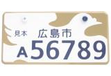 広島市/ 羽ばたく鳩