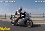 やさしいバイク解説:ホンダ VFR800F(2017)