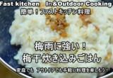 動画で紹介!キャンプでのお米の炊き方