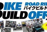 【結果発表】ROAD RIDER BIKE BUILD OFF 2017 Web Ver.