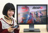 リアルな実車感覚に大興奮!? MotoGP™17をみかんちゃんが動画でインプレ!!